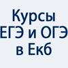 Курсы подготовки ЕГЭ и ОГЭ Екатеринбург УМЦ УПИ