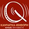 КАМЧАТКА-ИНФОРМ