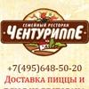 """🍕Пиццерия """"Чентуриппе"""" в Жуковском 🍕"""