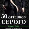 """Интим-бутик """"50 ОТТЕНКОВ СЕРОГО"""" МОГИЛЕВ"""