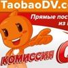 TaobaoDV.com Русский сайт в Комсомольске