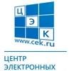 """ЗАО """"ЦЭК"""" - Центр Электронных Коммуникаций"""