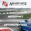 Авангард консалтинговая группа Новосибирск