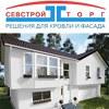 Севстройторг | Материалы для строительства.