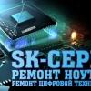SK-СЕРВИС. РЕМОНТ КОМПЬЮТЕРНОЙ ТЕХНИКИ. БЕЛГОРОД
