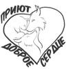 """Приют для бездомных животных""""Доброе Сердце"""""""