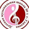 Детская Музыкальная школа №1 в Глазове