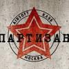 """Airsoft клуб """"ПАРТИЗАН"""" Страйкбол"""