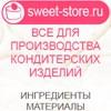 ВСЕ ДЛЯ КОНДИТЕРА - SWEET-STORE.RU