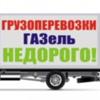 Грузоперевозки на востоке Московской обл