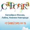 """SabotageCapoeira"": капоэйра (capoeira) в Москве"