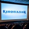"Кінопалац ""Україна"" м.Рівне"