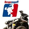 Квадроциклы снегоходы мотоциклы Казань
