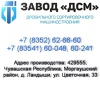 """ДРОБИЛЬНОЕ ОБОРУДОВАНИЕ ООО Завод """"ДСМ"""""""