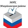 Молодые и креативные. МИК Михайловского района
