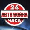Автомойка 24/7 | Гомель
