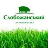 Агрокомбинат Слобожанский