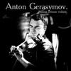 Антон Герасимов. Скрипка (Скрипач, Москва)