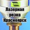 Лазерная резка и гравировка в Красноярске