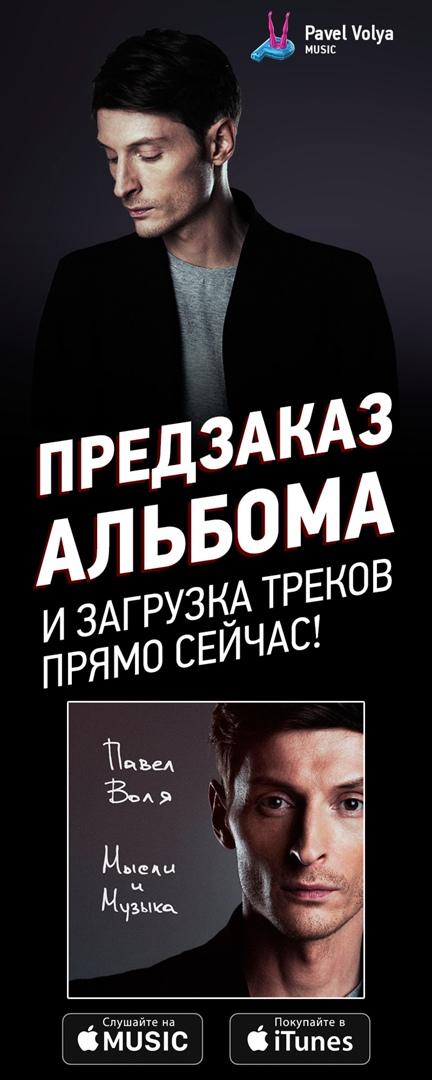 Павел Воля, Москва - фото №11