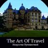 The Art of Travel | Путешествуйте красиво