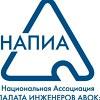 """Национальная Ассоциация """"Палата инженеров АВОК"""""""