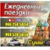 Лебедин,Тростянец,Ахтырка,Сумы - Москва -Сумы