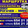 Маршрутка Минск-Рогачев-Довск-Корма-Чечерск