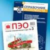 """Журнал """"Справочник экономиста"""",  Журнал  """"ПЭО"""""""