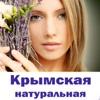 КРЫМСКАЯ ШКАТУЛКА - натуральная косметика