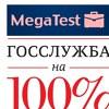 Тесты на госслужбу!!! Megatest.kz