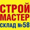СТРОЙ-МАСТЕР СКЛАД 58 Ухта Стройматериалы
