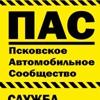 ПАС - Эвакуация | Техпомощь на дороге
