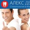 """Стоматологическая клиника """"Алекс Дент"""""""