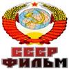 СССР фильм