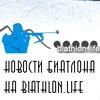 Biathlon.life