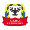 «Факел-2» Южная Калиновка