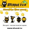Шустрый кот :: shucat.ru :: Интернет-магазин