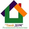 """Региональное агентство """"Твой ДОМ"""""""