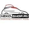 Heko-shop (продаем автоаксессуары)