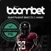 BOOMBET.NET - Прогнозы на спорт