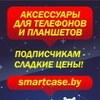 Smartcase.by - Аксессуары для телефонов