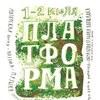 Платформа 2016 | 1–2 июля, Волхонка