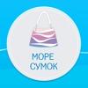 МОРЕ СУМОК • оптовый интернет-магазин