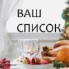 """Кулинарные рецепты  """"Ваш список"""""""