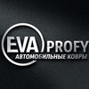 EVA/ЕВА Коврики. Автоковрики EVA PROFY