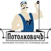 ПотолковичЪ