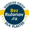 Жидкие обои Silk Plaster в Москве и МО недорого!