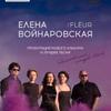 18/09 - Елена Войнаровская/FLЁUR в Саратове
