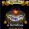 """Тренажёр """"Правило"""" Витебск Центр """"Маговей"""""""